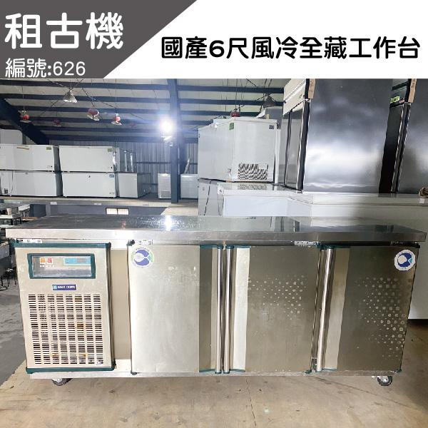 (中部)租古機-台製6尺全冷藏工作台冰箱220V 工作台冰箱, 台製工作台冰箱,冷藏工作台冰箱,冷藏工作台,工作台冷藏