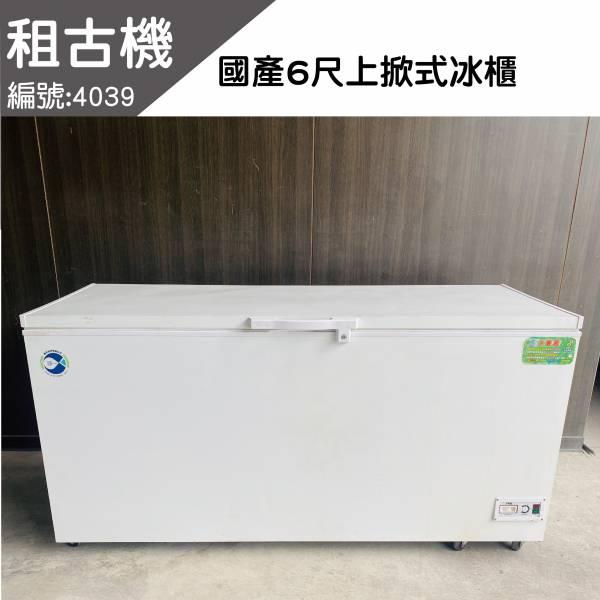 (中部)租古機-台製NL-616(6尺)上掀式冰櫃110V#4039 上掀冰櫃, 小白冰箱, 上掀式冰櫃,上掀式冷凍冰櫃,上掀式冷凍冷藏冰櫃,