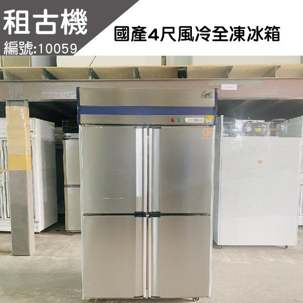 (北部)租古機-國產4尺風冷全凍冷凍庫220V 台灣製造,4尺全凍冷凍庫,風冷,中部二手,餐飲店設備,租古機