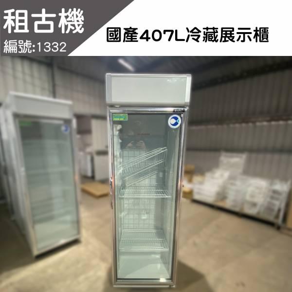 (中部)國產407L單門冷藏展示櫃 國產,台灣製造,單們展示櫃,冷藏展示櫃,小吃店冰箱,中部二手