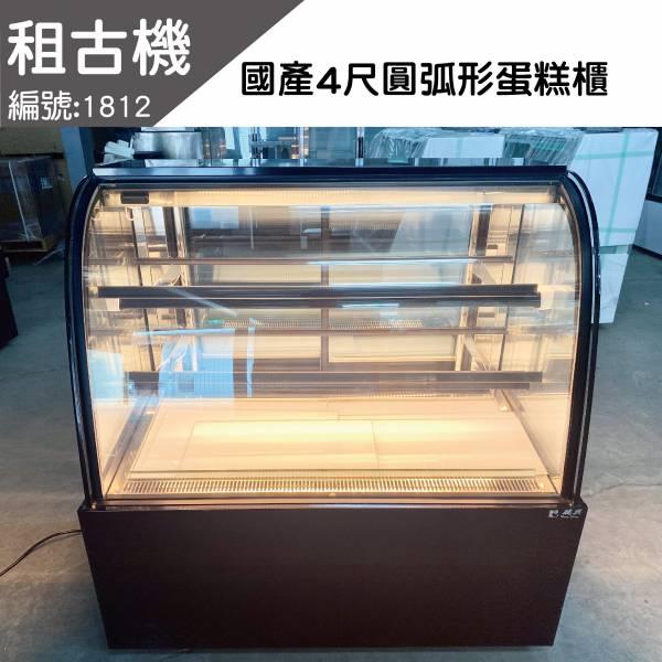 (中部)租古機-瑞興4尺圓弧蛋糕櫃 台灣製造,蛋糕櫃,展示櫃,圓弧型,展示黃光,二手蛋糕櫃,台中現貨,租古機