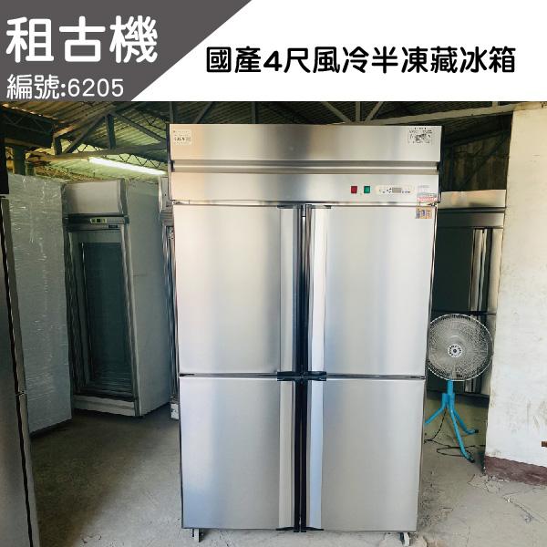 (南部)國產4尺風冷半凍藏庫220V 台灣製造,4尺半凍藏庫,風冷,中部二手,餐飲店設備,租古機