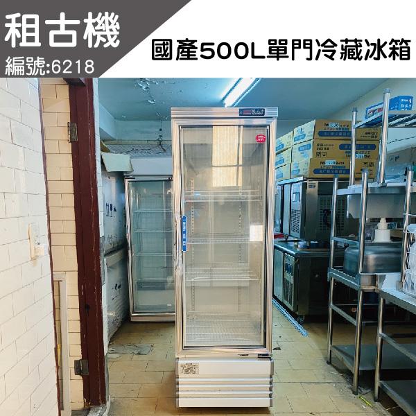(南部)租古機-台製單門500L冷藏展示冰箱110V 冷藏冰箱,展示冰箱,單門冰箱, 單門冷凍冰箱,單門冷藏展示冰箱,展示型冰箱,單門展示型冰箱, 單門冷藏展示型冰箱,單門冷藏展示櫃