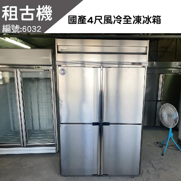 (南部)國產4尺風冷全凍冷凍庫220V 台灣製造,4尺全凍冷凍庫,管冷,中部二手,餐飲店設備,租古機
