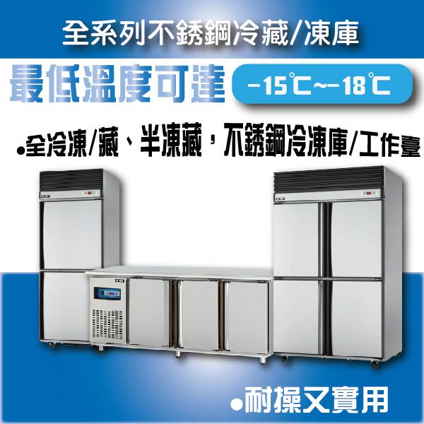 短期租賃-不銹鋼凍庫 租冰箱,租賃冰箱,租冰櫃,租蛋糕櫃,租冷藏冰箱,租展示冰箱,租雙門冰箱,租單門冰箱,租工作台冰箱,冰箱租賃