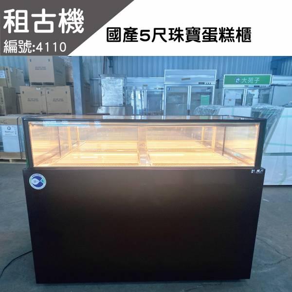 (中部)租古機-瑞興5尺珠寶型蛋糕櫃 台灣製造,蛋糕櫃,珠寶展示櫃,直角櫃,展示黃光,二手蛋糕櫃,二手珠寶櫃,台中現貨,租古機