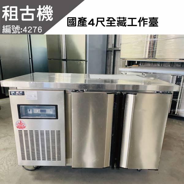 (中部)租古機-台製4尺全冷藏工作台冰箱220V 工作台冰箱, 台製工作台冰箱,冷藏工作台冰箱,冷藏工作台,工作台冷藏