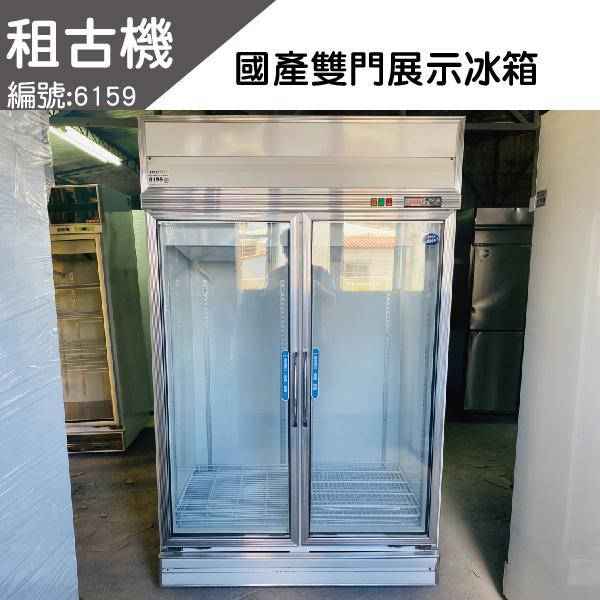 (南部)租古機-雙門展示冰箱220V 冷藏冰箱,展示冰箱,雙門冰箱, 雙門冷藏冰箱,雙門冷藏展示冰箱,展示型冰箱,雙門展示型冰箱, 雙門冷藏展示型冰箱,