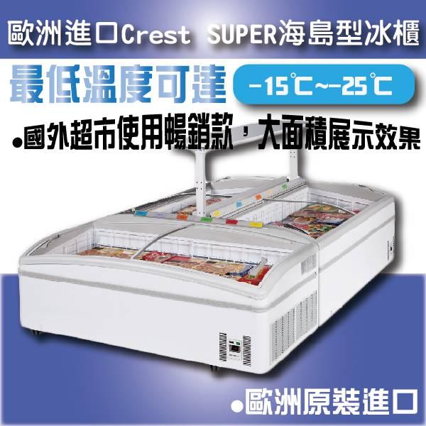 歐洲進口Crest SUPER海島型冰櫃 歐洲進口,冰櫃,海島型,雙壓縮機,玻璃對拉,高效能