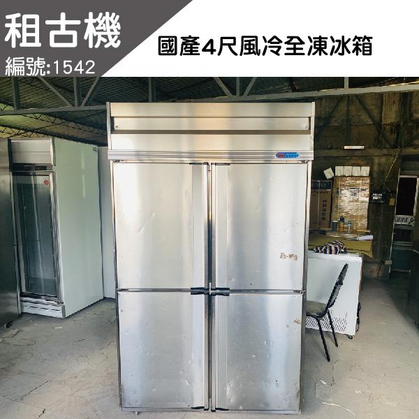 (南部)國產4尺風冷全凍冷凍庫220V 台灣製造,4尺半凍藏庫,風冷,中部二手,餐飲店設備,租古機