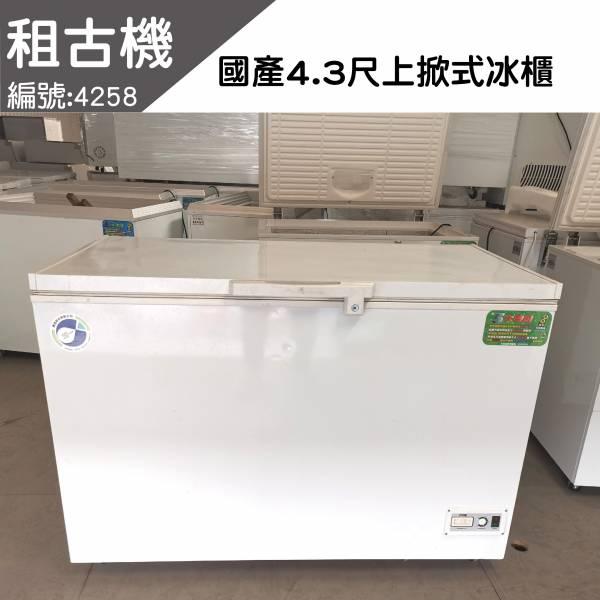 (中部)租古機-台製NL-416(4.3尺)上掀式冰櫃110V 上掀冰櫃, 小白冰箱, 上掀式冰櫃,上掀式冷凍冰櫃,上掀式冷凍冷藏冰櫃,