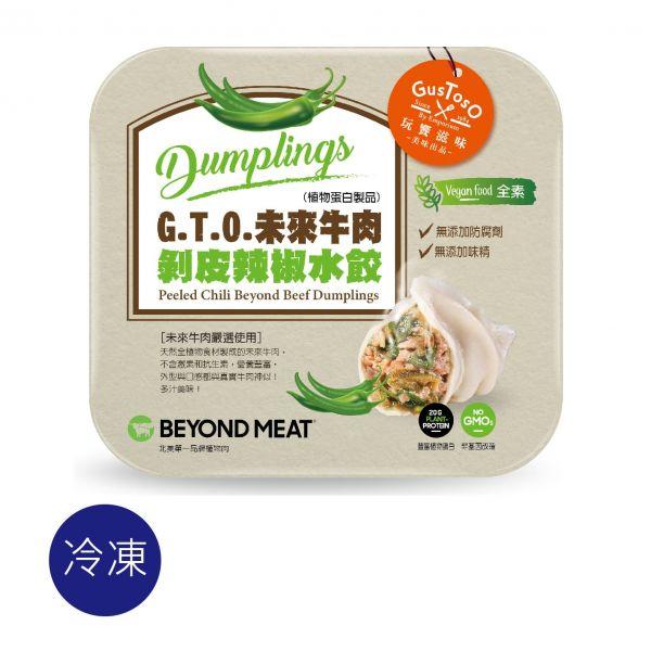 G.T.O. 未來牛肉剝皮辣椒水餃 未來牛肉,水餃,剝皮,辣椒,植物肉,蔬食,純素,料理