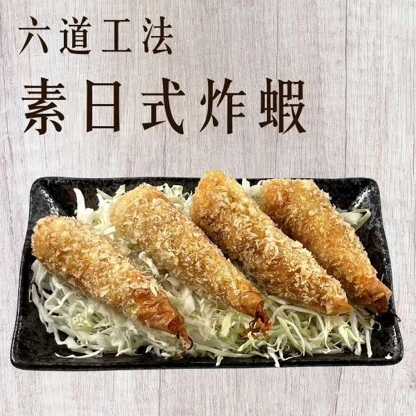 《六道工法》素日式炸蝦(4入) 日式素炸蝦,馬鈴薯,鷹嘴豆,炸蝦,素食,蔬食,炸物