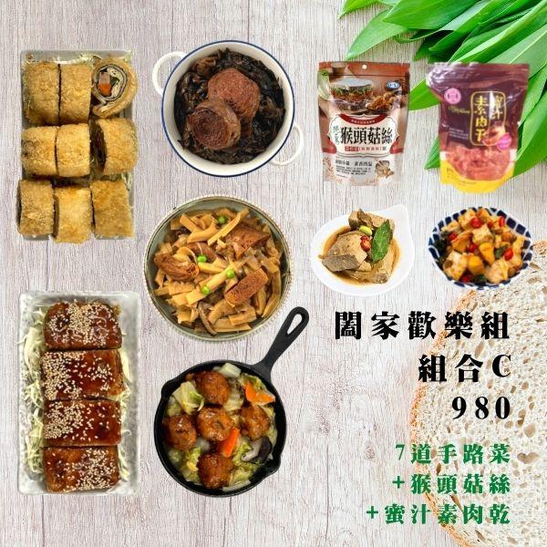 【闔家歡樂組】組合C:7道手路菜+猴頭菇絲.蜜汁素肉乾 梅乾,麵輪,素肉乾,臭豆腐,豆包卷,獅子頭,全素,純素,筍乾,即食