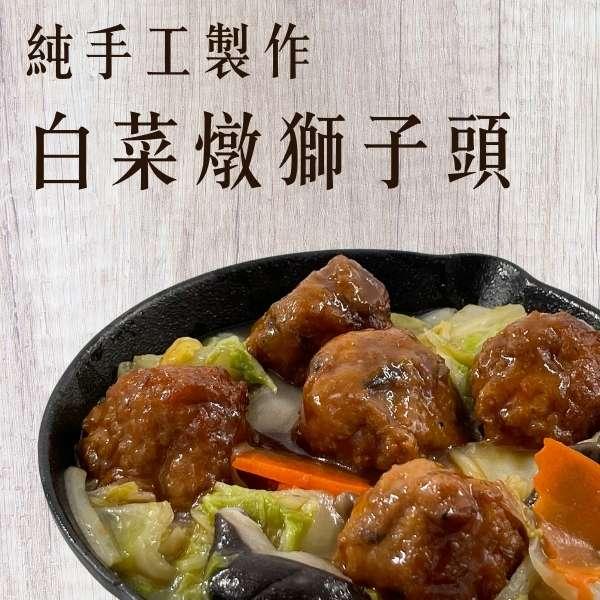 《純手工製作》白菜燉獅子頭 白菜,獅子頭,白菜燉獅子頭,白菜滷, 素食, 蔬食