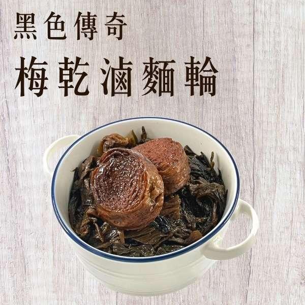 《黑色傳奇》梅乾滷麵輪 梅乾滷麵輪,梅乾,麵輪,素食,美食,料理,蔬食