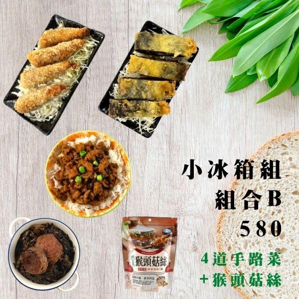 【小冰箱組】組合B:4道手路菜+猴頭菇絲