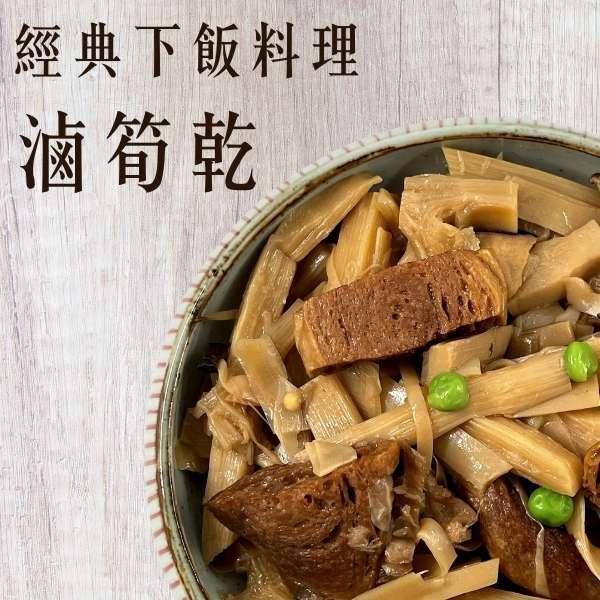《經典下飯料理》滷筍乾 筍乾,滷筍乾,下飯,素食,配飯,蔬食,即食