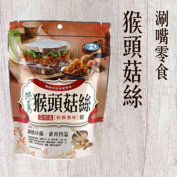 《涮嘴零食》猴頭菇絲 猴頭菇絲,猴頭菇,素食,蔬食,零食,即食,涮嘴