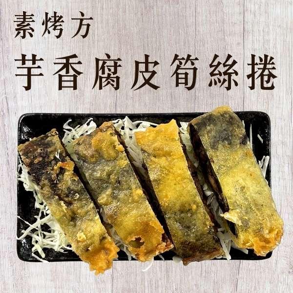 《素烤方》芋香腐皮筍絲捲 素烤方,烤方,素食,芋香腐皮筍絲捲,芋頭,腐皮,筍絲