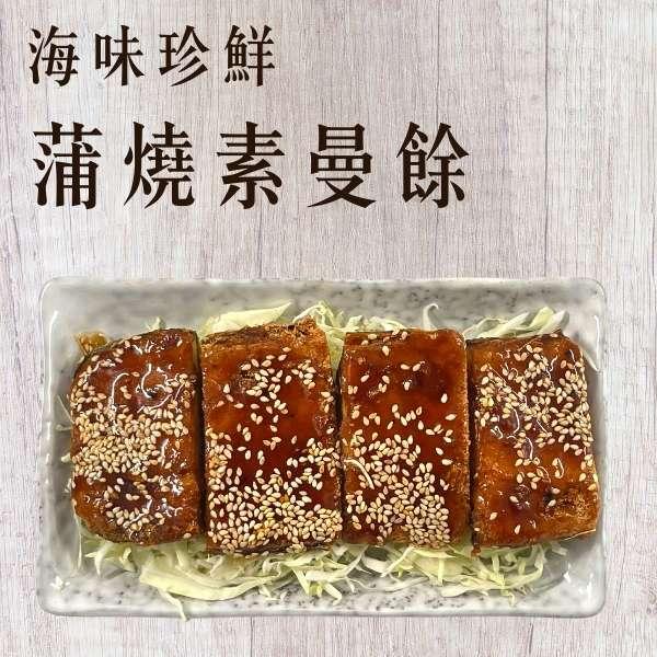 《海味珍鮮》蒲燒素曼餘 蒲燒素曼餘,海苔, 素食, 蔬食, 料理