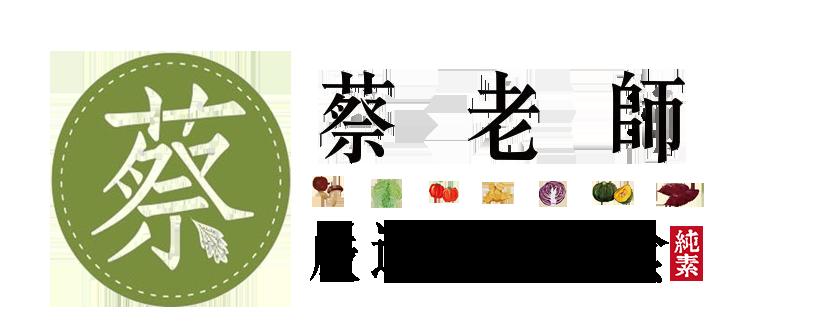 蔡老師蔬食-便當點心精緻手作蔬食外送宅配美食