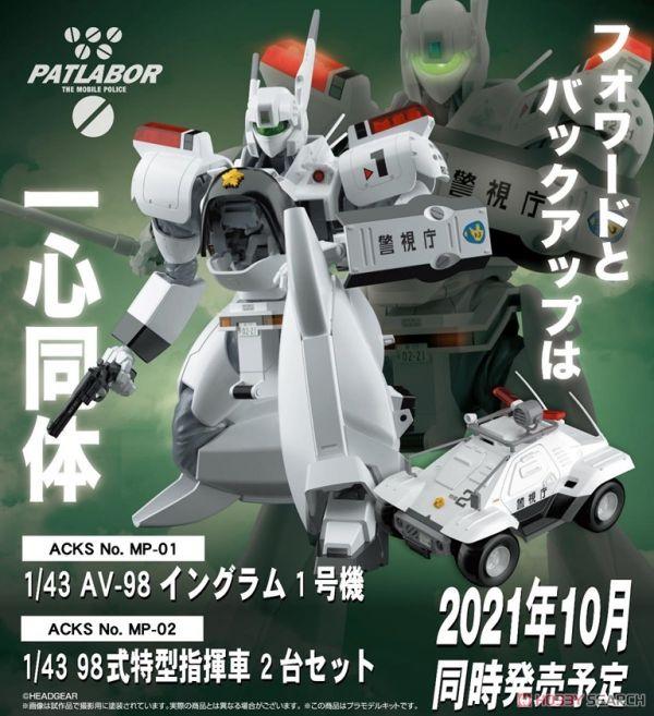 預購10月 青島社 AOSHIMA 1/43 機動警察 AV-98 英格蘭姆1號機 <組裝模型>