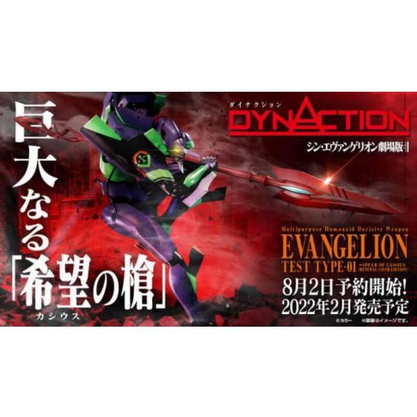 預購22年2月 代理 DYNACTION 泛用人型決戰兵器 人造人福音戰士初號機 卡西烏斯之槍 新色彩版