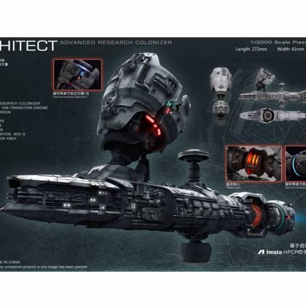麒聖模型 創造者號 星際探索飛船 iwata 噴筆型 組裝模型 <授權商品>