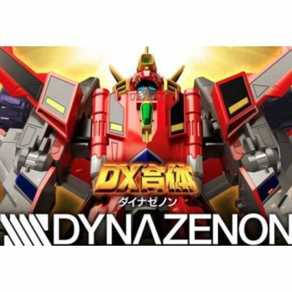 預購10月 代理 GSC THE合體 合體龍人 DX DYNAZENON SSSS.DYNAZENON