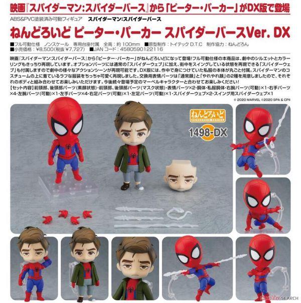 代理版 GSC黏土人#1498-DX 彼得 帕克 蜘蛛人 新宇宙版 DX豪華版