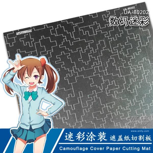 優速達 USTAR 80202 現代迷彩遮蓋紙切割墊板 數碼迷彩款