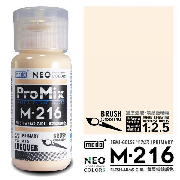 摩多製漆所 MODO M-216 武裝機娘膚色 筆塗用濃度 30ml <新配方新包裝>