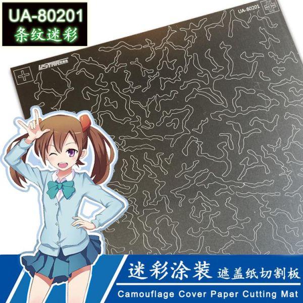 優速達 USTAR 80201 現代迷彩遮蓋紙切割墊板 條紋迷彩款