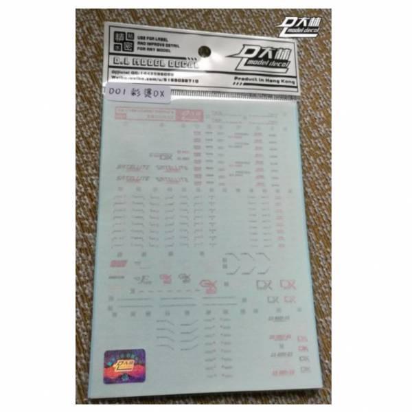 DL大林水貼 D01 燙金 MG DOUBLE X _高品質超薄水貼