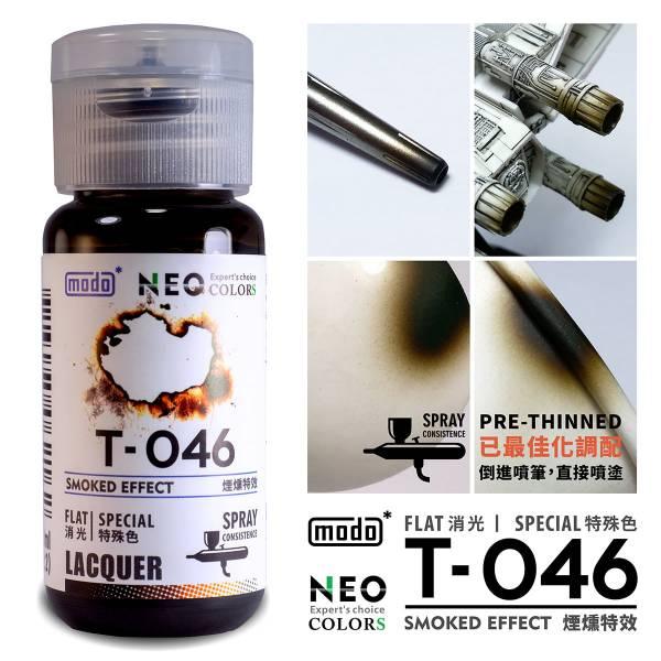 摩多製漆所 MODO T046 煙燻特效 30ml <新配方新包裝>