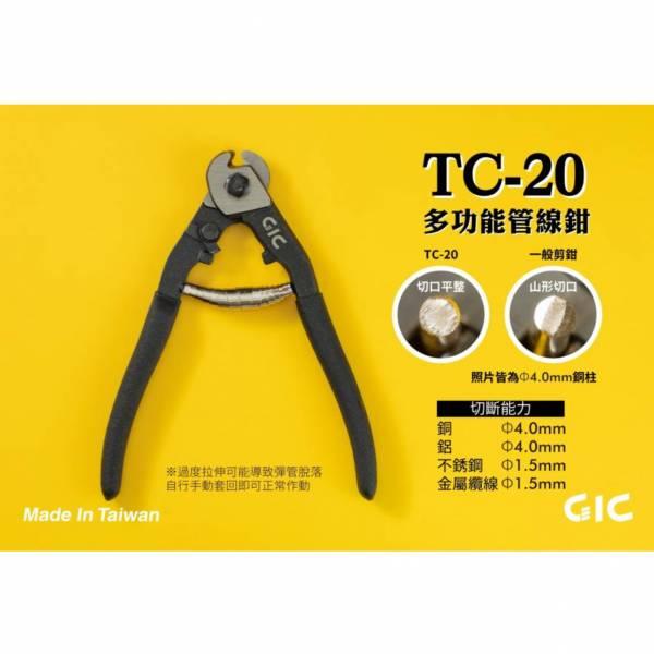 虎爪 GIC TC-20 多功能管線鉗