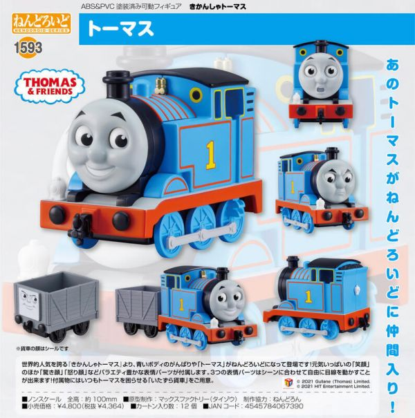 日版 GSC 黏土人 湯瑪士小火車 湯瑪士