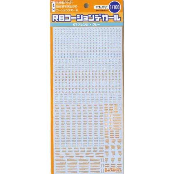 HIQPARTS RB01-100OAG 1/100比例用 橘色系列 精密超薄水貼 通用型