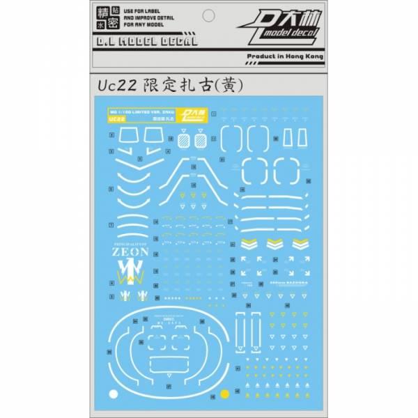 DL大林水貼 UC22 MG 1/100 黃白條紋 限定版薩克 ZAKU  超薄水貼