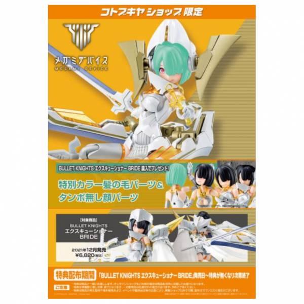 預購22年4月 壽屋 代理版 女神裝置 彈丸騎士 處刑者新娘 組裝模型 附特典