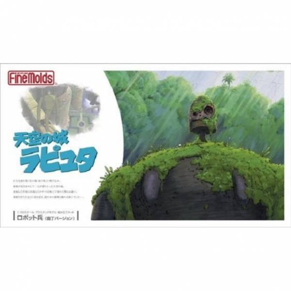 FINEMOLDS 1/20  宮崎駿 天空之城 機器人兵(園丁ver.)