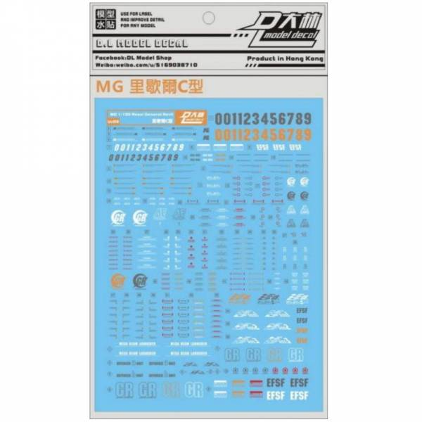 DL大林水貼 UC05 MG 里歇爾C型雷比爾將軍號用鋼彈_高品質超薄水貼(非PG RG HG)