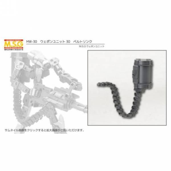 代理版 壽屋 MSG武裝零件MW30 機關槍彈鍊