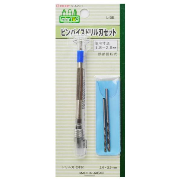 小島 MINESHIMA L-5B 手鑽套組 <內附2.0和2.5MM鑽頭各一支>
