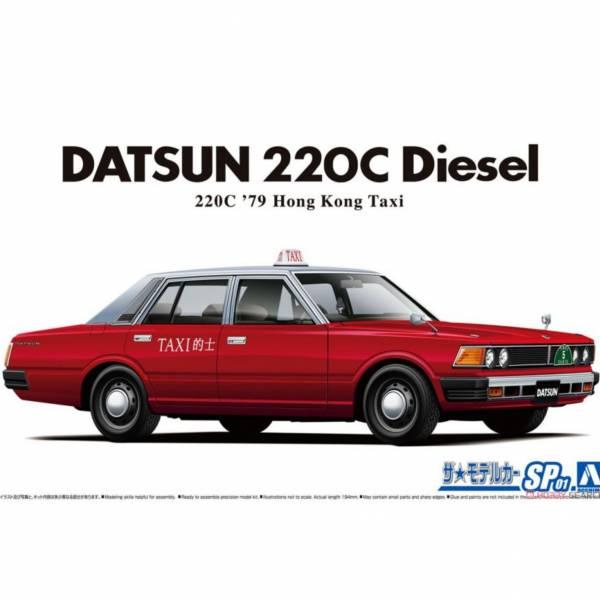 青島社 AOSHIMA 1/24 汽車模型#SP01 達特桑 220C'79 香港的士 組裝模型