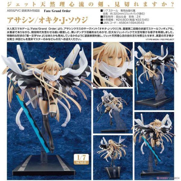 預購22年6月 代理版 GSC Fate FGO Assassin 沖田‧J‧總司 1/7 PVC 完成品