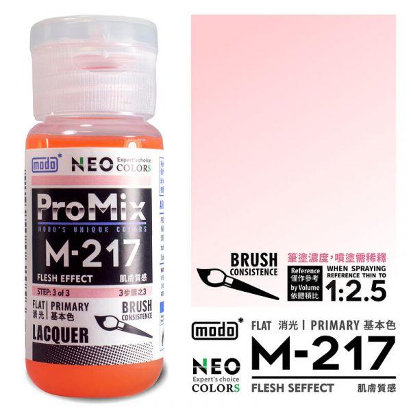 摩多製漆所 MODO M-217 肌膚質感 筆塗用濃度 30ml <新配方新包裝>