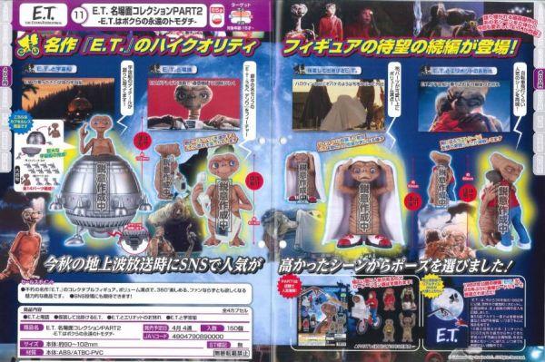 T-ARTS 轉蛋 扭蛋 E.T.外星人場景公仔 電影 外星人 外星生物 全4款 AOSHIMA 1/24 閃電霹靂車 阿斯拉 AKF-0/G LIFTING TURN模式