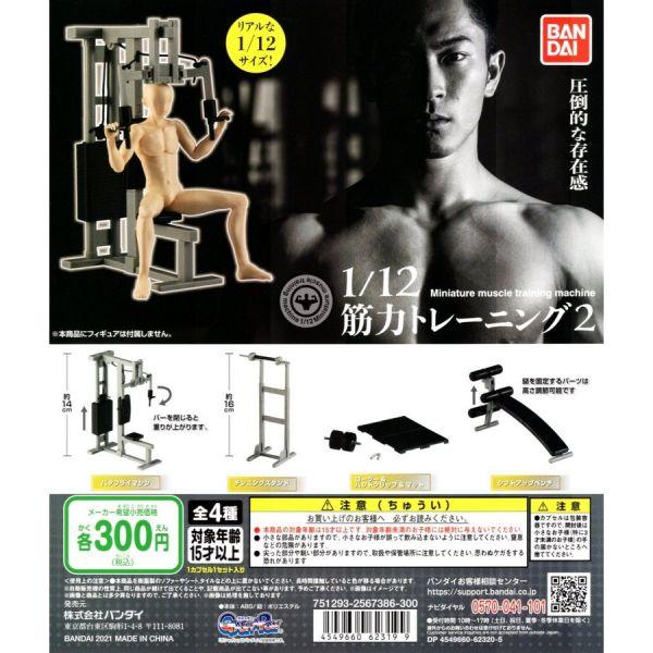 萬代 BANDAI 轉蛋 扭蛋 1/12 肌肉訓練2 <一套四組>